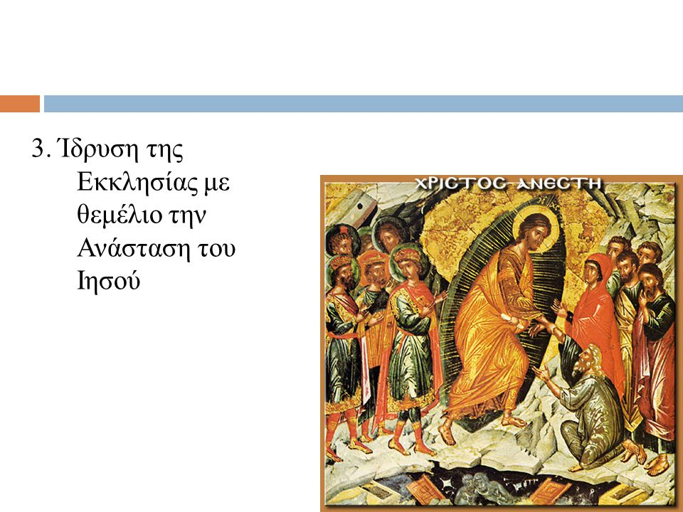 3. Ίδρυση της Εκκλησίας με θεμέλιο την Ανάσταση του Ιησού