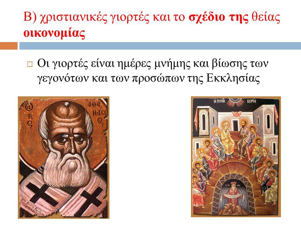 Β) χριστιανικές γιορτές και το σχέδιο της θείας οικονομίας