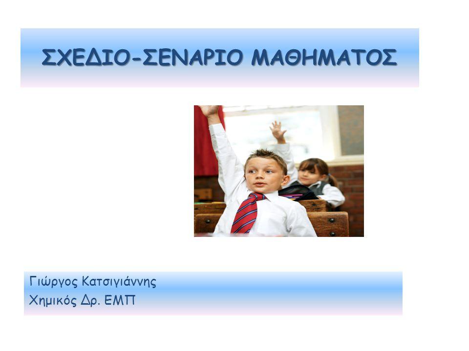 ΣΧΕΔΙΟ-ΣΕΝΑΡΙΟ ΜΑΘΗΜΑΤΟΣ