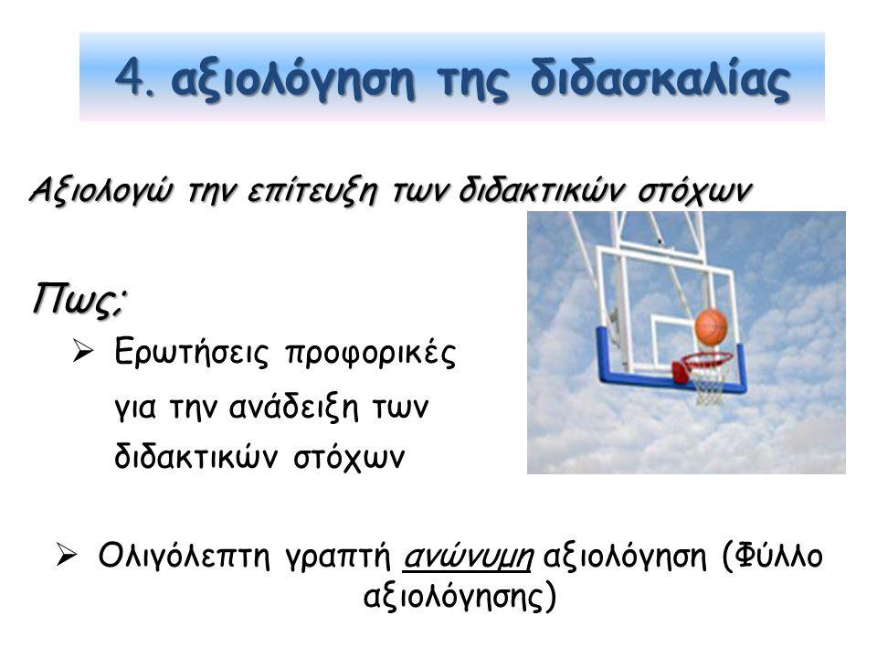 4. αξιολόγηση της διδασκαλίας