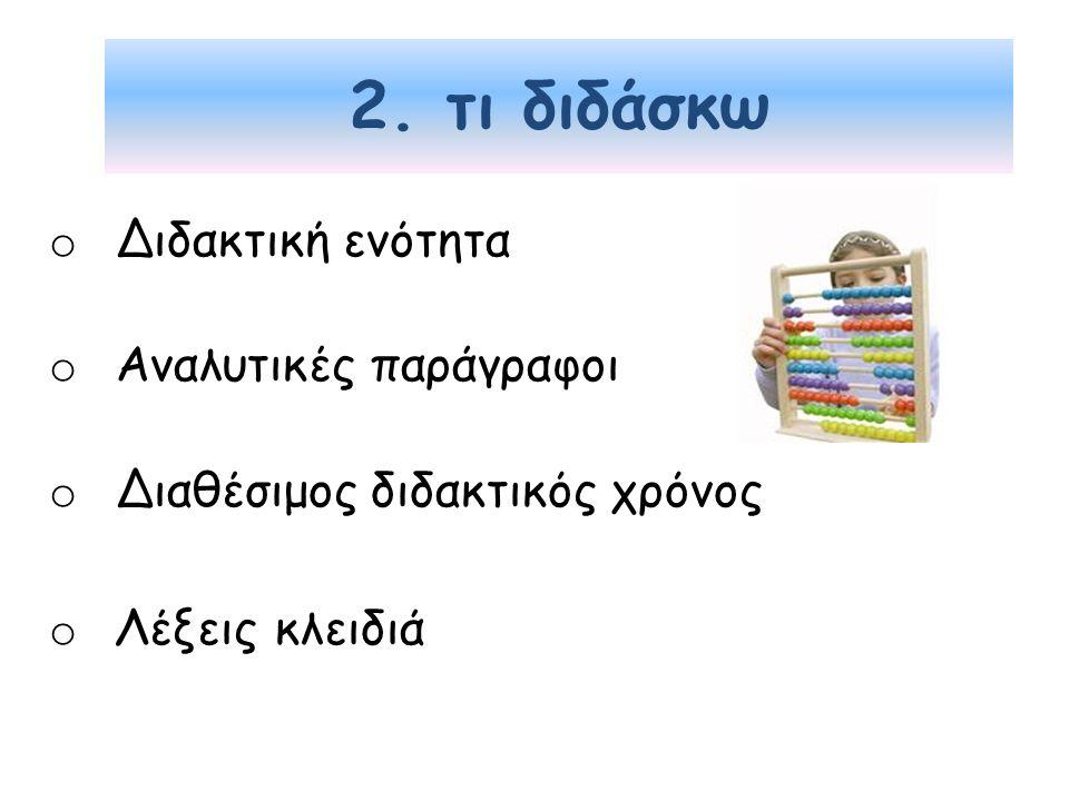 2. τι διδάσκω Διδακτική ενότητα Αναλυτικές παράγραφοι