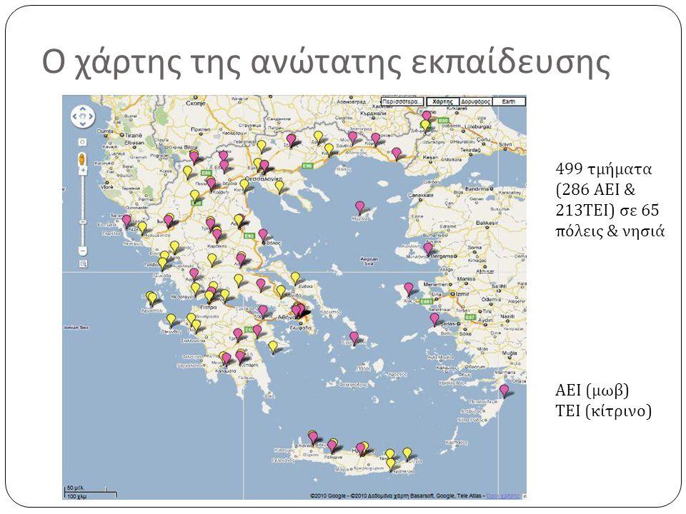 Ο χάρτης της ανώτατης εκπαίδευσης