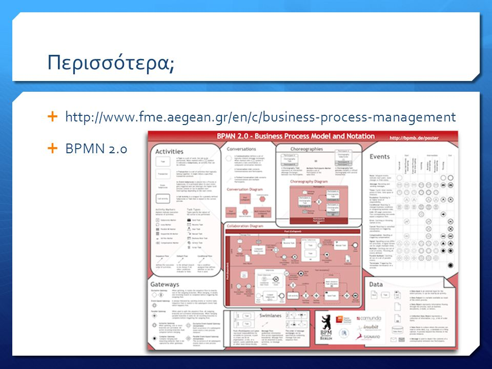 Περισσότερα; http://www.fme.aegean.gr/en/c/business-process-management