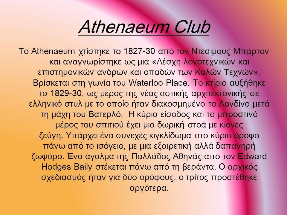 Athenaeum Club