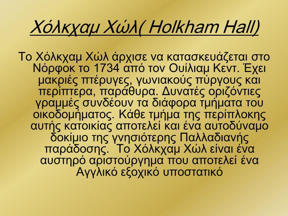 Χόλκχαμ Χώλ( Holkham Hall)