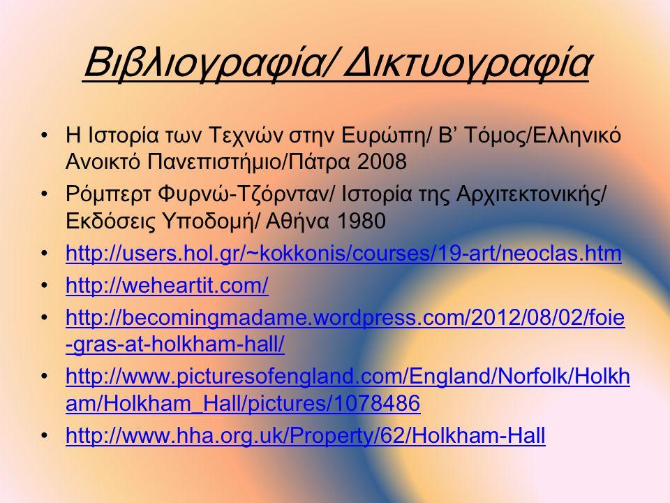 Βιβλιογραφία/ Δικτυογραφία