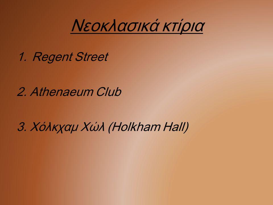 Νεοκλασικά κτίρια Regent Street 2. Athenaeum Club