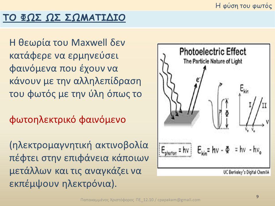 Φυσική Γ Λυκείυ Γενικής Παιδείας - Το Φώς - Η Φύση του Φωτός