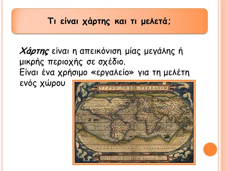 Τι είναι χάρτης και τι μελετά;