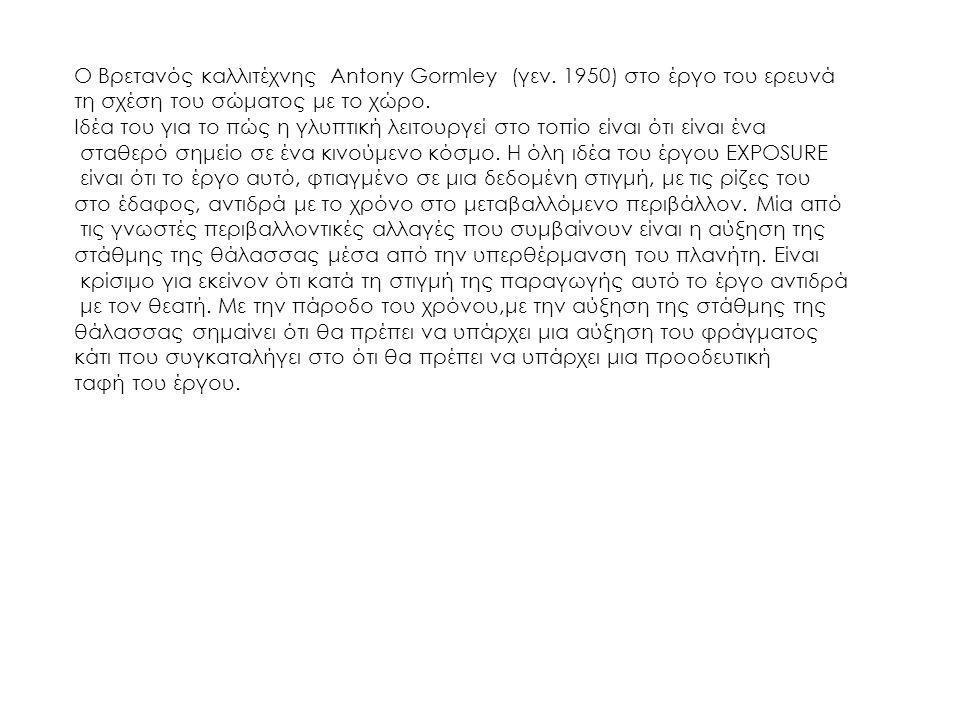 Ο Βρετανός καλλιτέχνης Antony Gormley (γεν. 1950) στο έργο του ερευνά