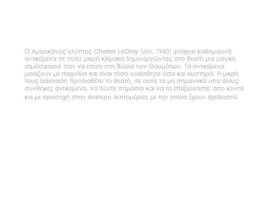 Ο Αμερικάνος γλύπτης Charles LeDray (γεν