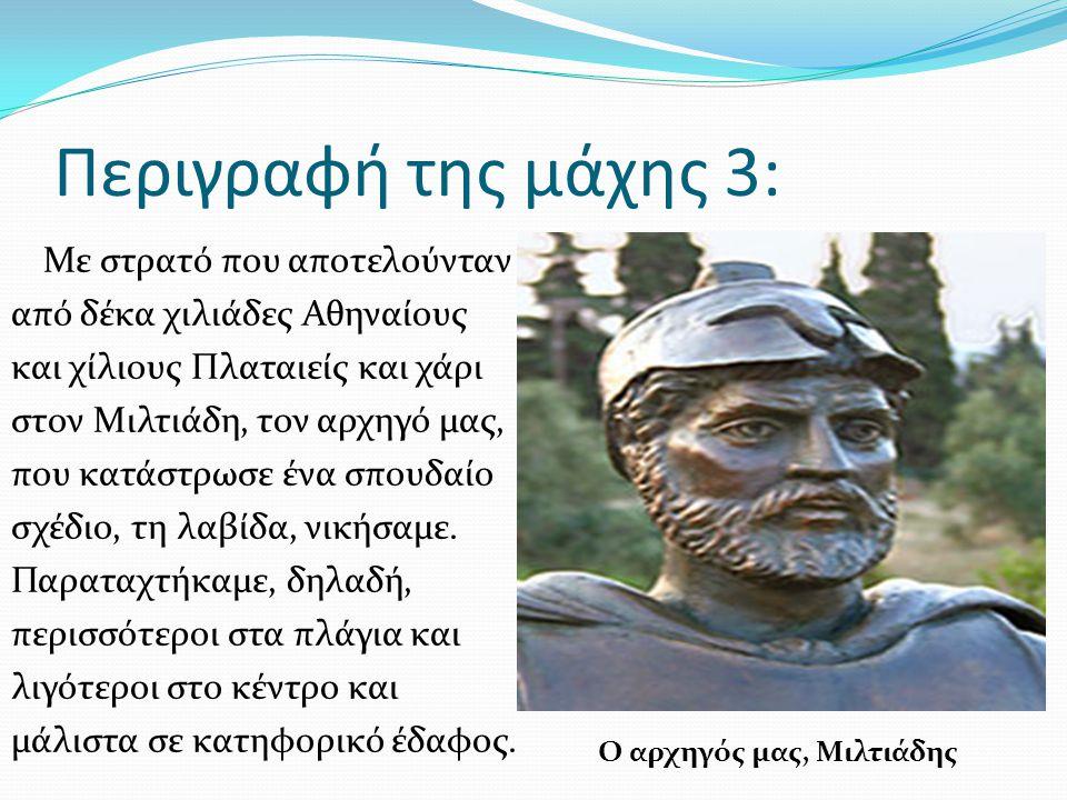 Ο αρχηγός μας, Μιλτιάδης