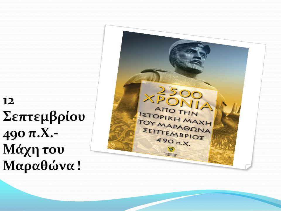 12 Σεπτεμβρίου 490 π.Χ.-Μάχη του Μαραθώνα !
