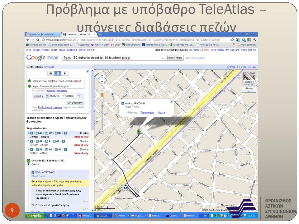 Πρόβλημα με υπόβαθρο TeleAtlas – υπόγειες διαβάσεις πεζών
