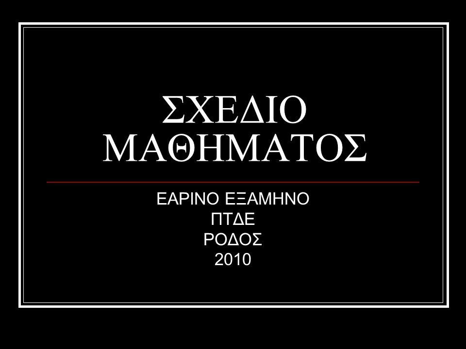 ΕΑΡΙΝΟ ΕΞΑΜΗΝΟ ΠΤΔΕ ΡΟΔΟΣ 2010