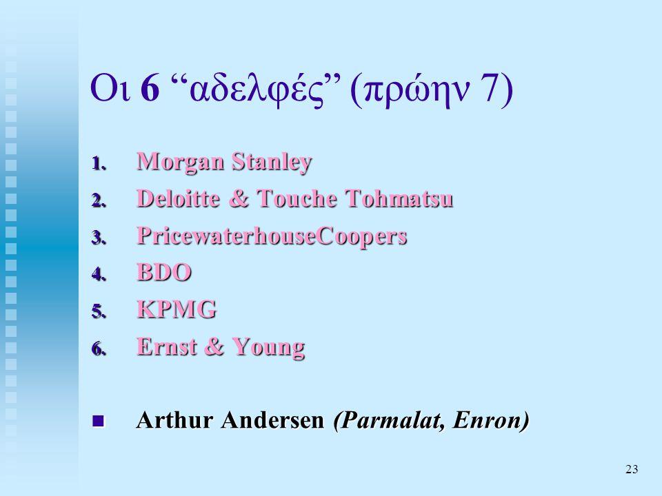 Οι 6 αδελφές (πρώην 7) Morgan Stanley Deloitte & Touche Tohmatsu