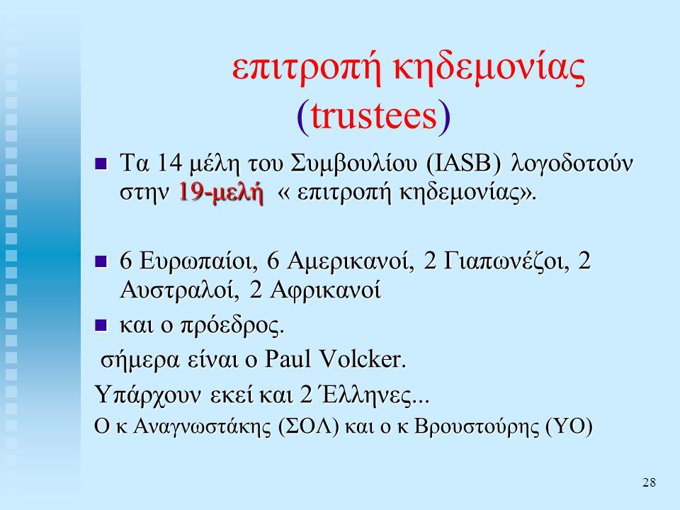 επιτροπή κηδεμονίας (trustees)