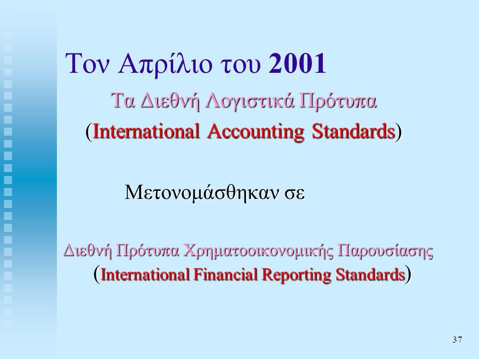 Τον Απρίλιο του 2001 Τα Διεθνή Λογιστικά Πρότυπα