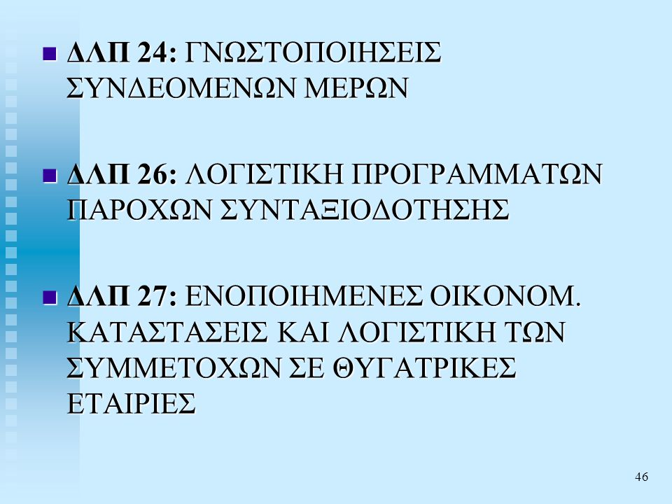 ΔΛΠ 24: ΓΝΩΣΤΟΠΟΙΗΣΕΙΣ ΣΥΝΔΕΟΜΕΝΩΝ ΜΕΡΩΝ