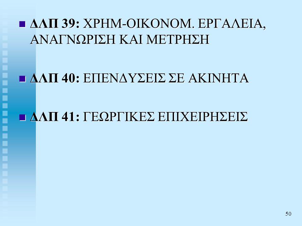 ΔΛΠ 39: ΧΡΗΜ-ΟΙΚΟΝΟΜ. ΕΡΓΑΛΕΙΑ, ΑΝΑΓΝΩΡΙΣΗ ΚΑΙ ΜΕΤΡΗΣΗ