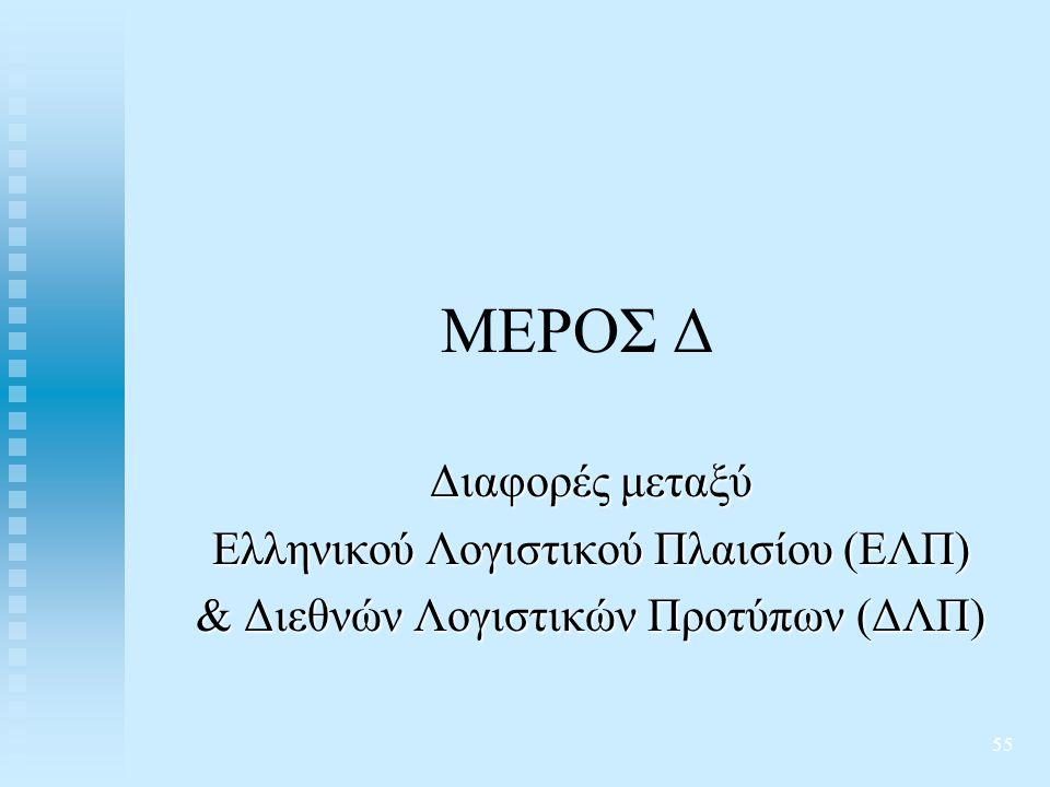ΜΕΡΟΣ Δ Διαφορές μεταξύ Ελληνικού Λογιστικού Πλαισίου (ΕΛΠ)