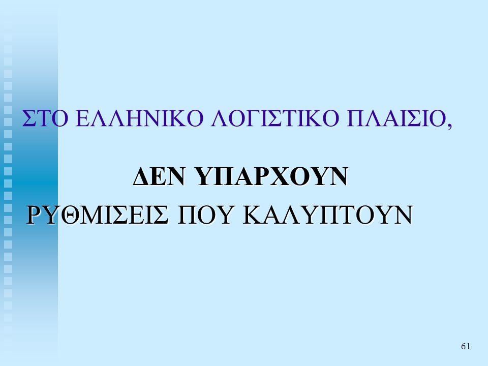 ΣΤΟ ΕΛΛΗΝΙΚΟ ΛΟΓΙΣΤΙΚΟ ΠΛΑΙΣΙΟ,