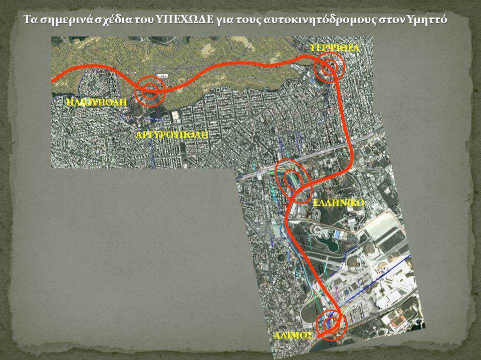Τα σημερινά σχέδια του ΥΠΕΧΩΔΕ για τους αυτοκινητόδρομους στον Υμηττό