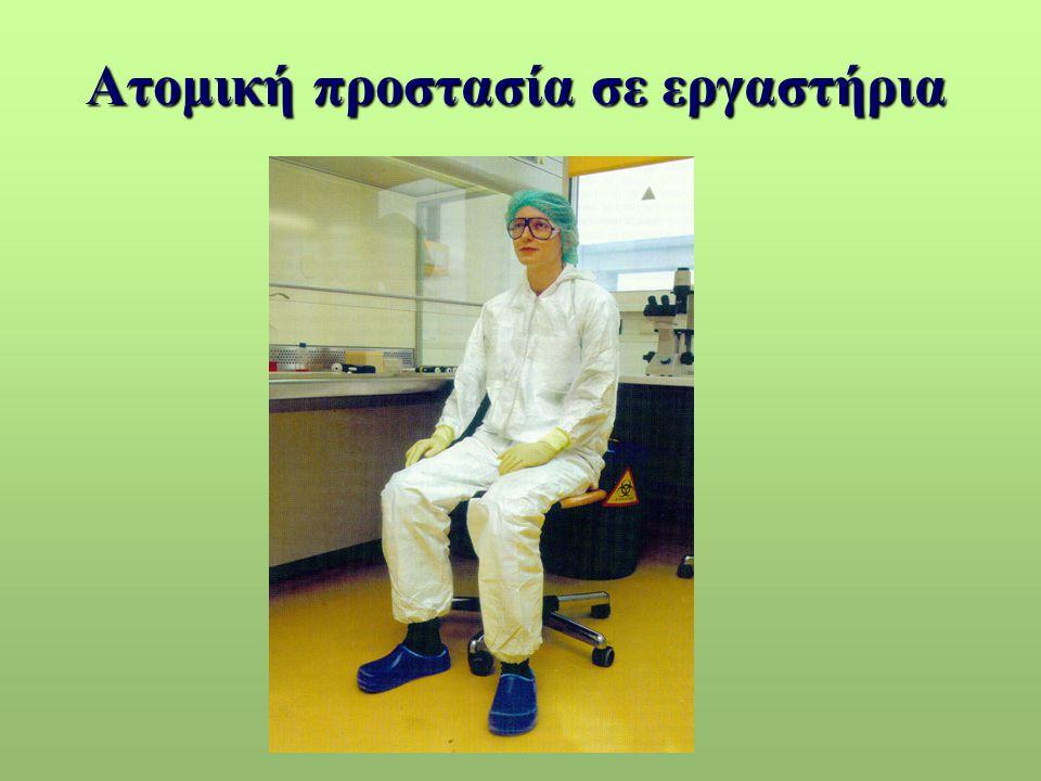 Ατομική προστασία σε εργαστήρια