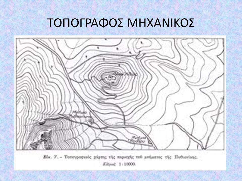 ΤΟΠΟΓΡΑΦΟΣ ΜΗΧΑΝΙΚΟΣ