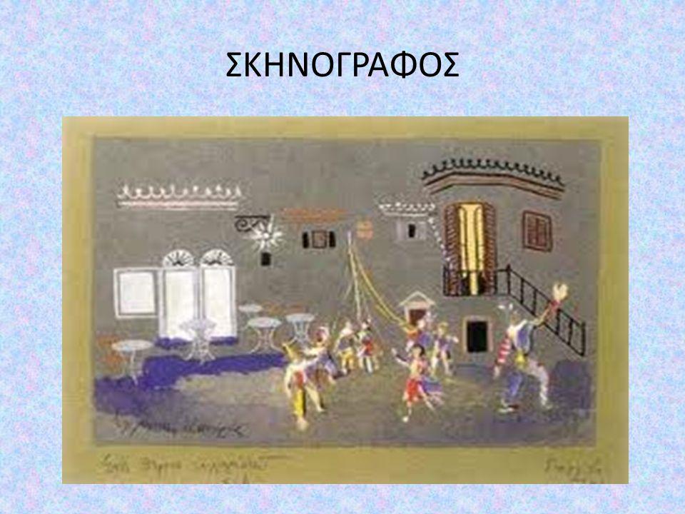 ΣΚΗΝΟΓΡΑΦΟΣ