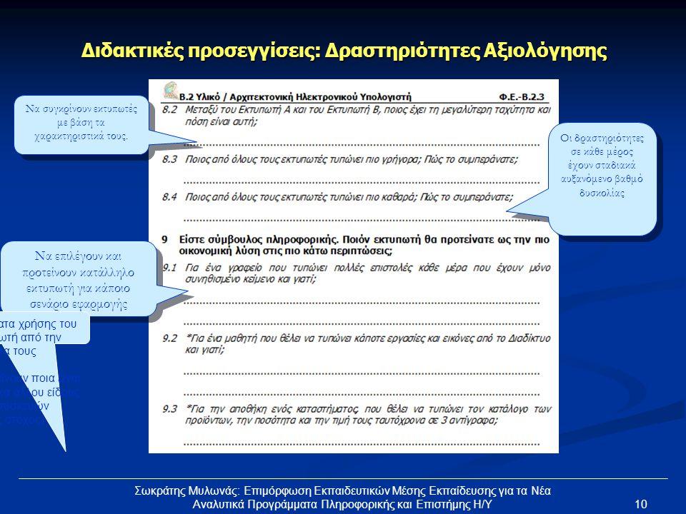 Διδακτικές προσεγγίσεις: Δραστηριότητες Αξιολόγησης