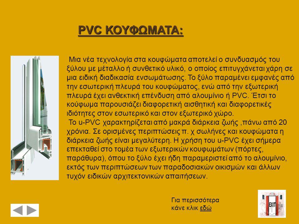 PVC ΚΟΥΦΩΜΑΤΑ: