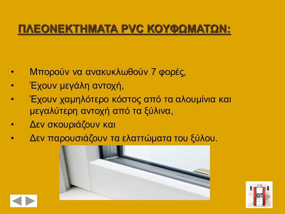 ΠΛΕΟΝΕΚΤΗΜΑΤΑ PVC ΚΟΥΦΩΜΑΤΩΝ: