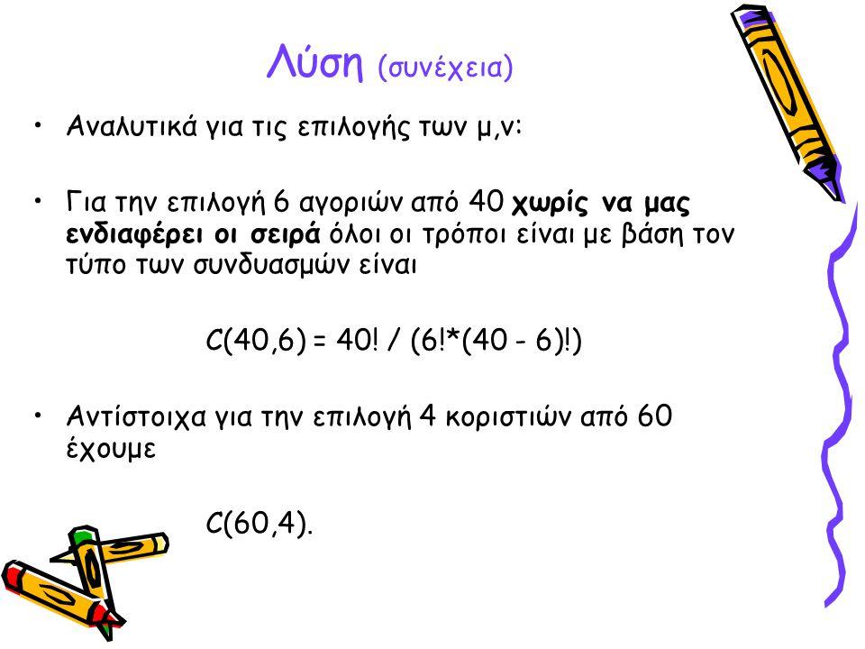 Λύση (συνέχεια) Αναλυτικά για τις επιλογής των μ,ν:
