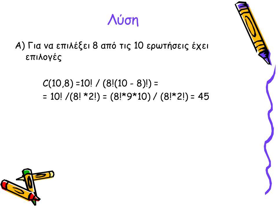 Λύση Α) Για να επιλέξει 8 από τις 10 ερωτήσεις έχει επιλογές