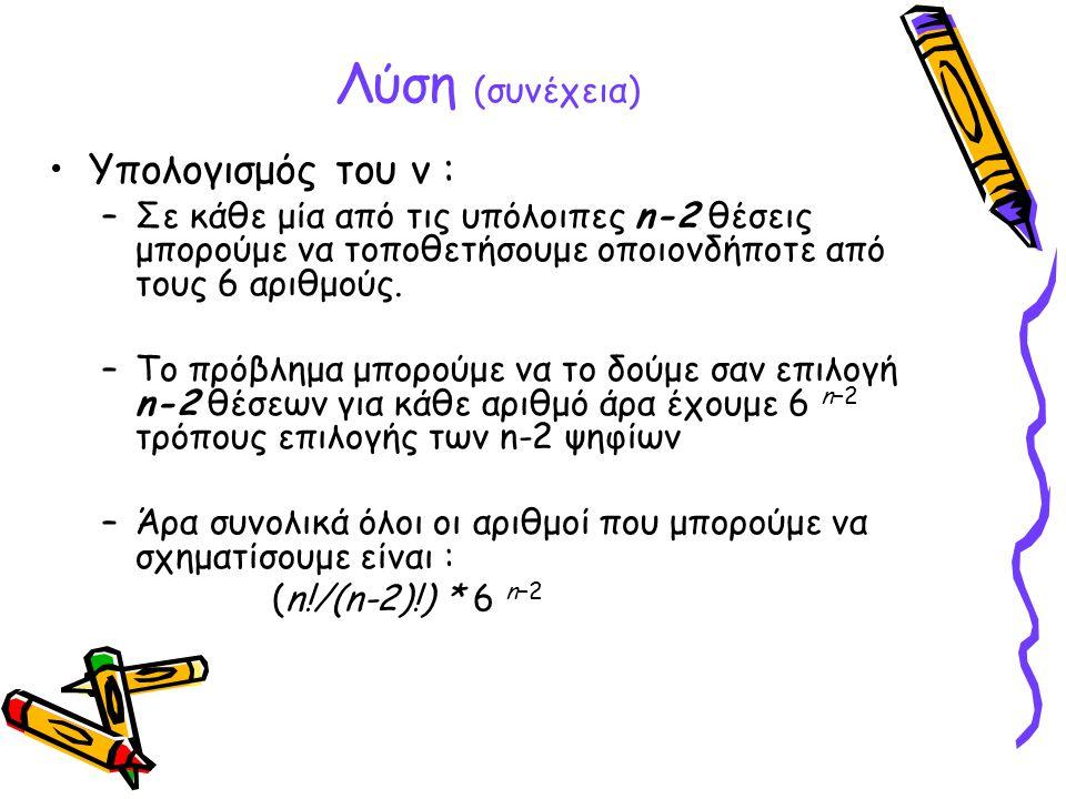 Λύση (συνέχεια) Υπολογισμός του ν :