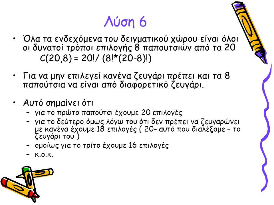 Λύση 6 Όλα τα ενδεχόμενα του δειγματικού χώρου είναι όλοι οι δυνατοί τρόποι επιλογής 8 παπουτσιών από τα 20.