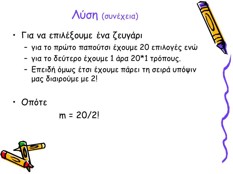Λύση (συνέχεια) Για να επιλέξουμε ένα ζευγάρι Οπότε m = 20/2!