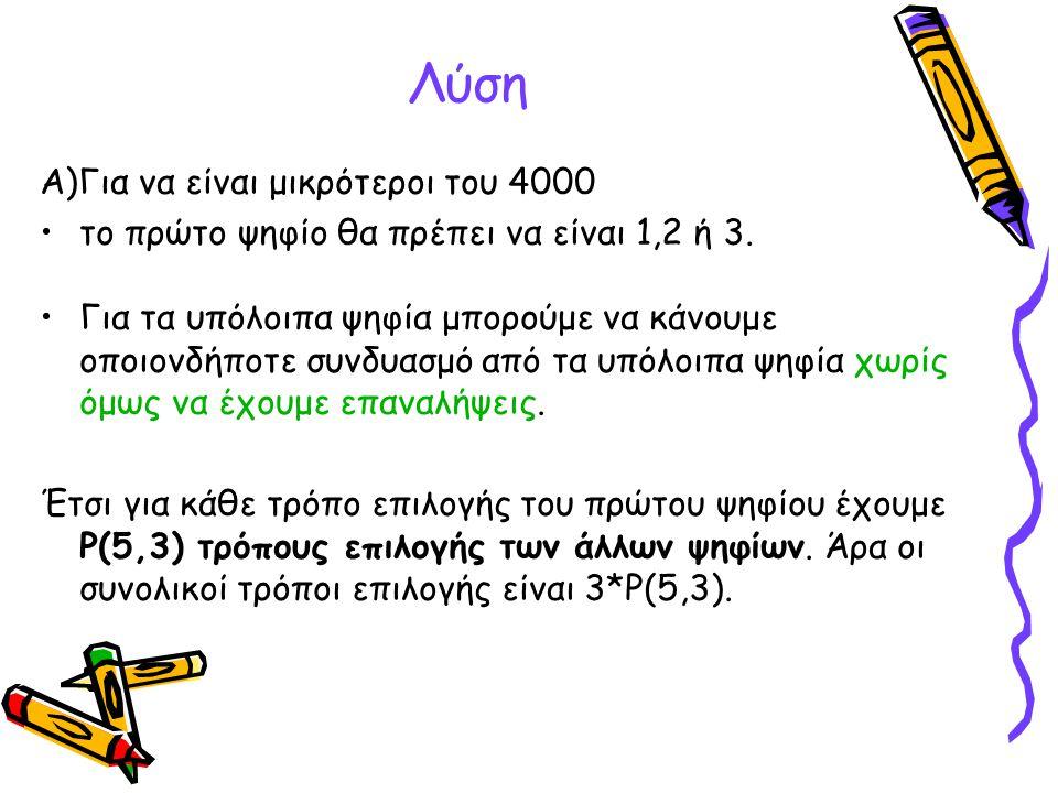 Λύση Α)Για να είναι μικρότεροι του 4000