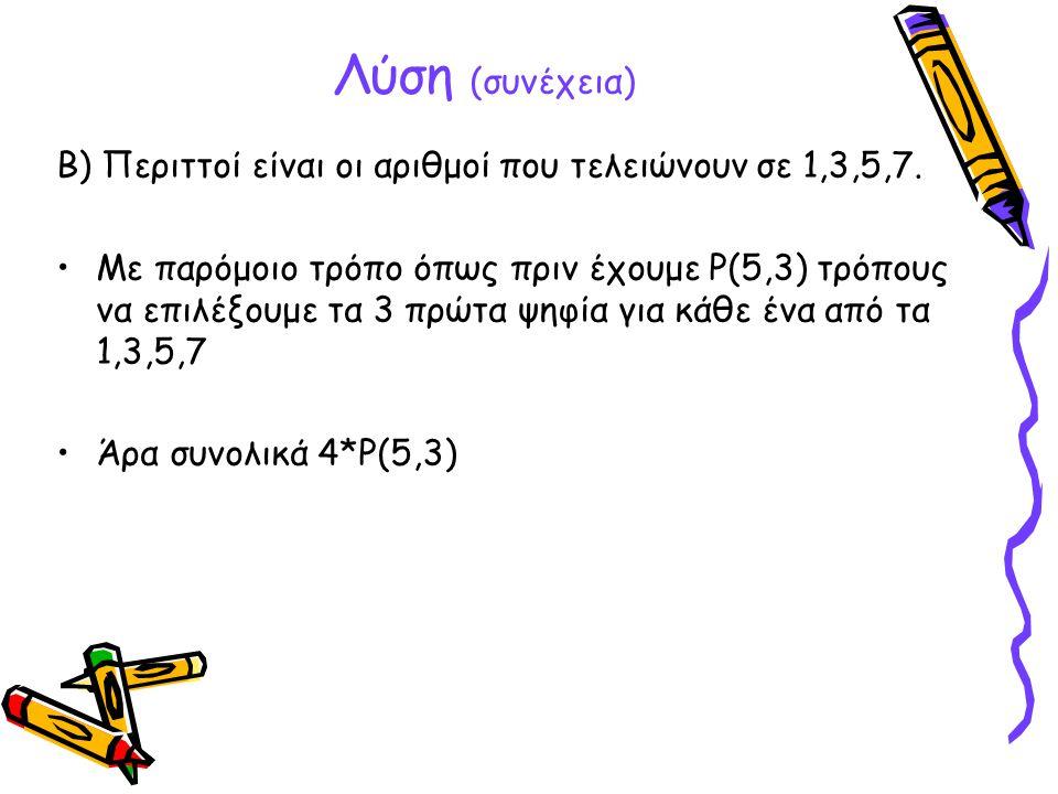 Λύση (συνέχεια) Β) Περιττοί είναι οι αριθμοί που τελειώνουν σε 1,3,5,7.