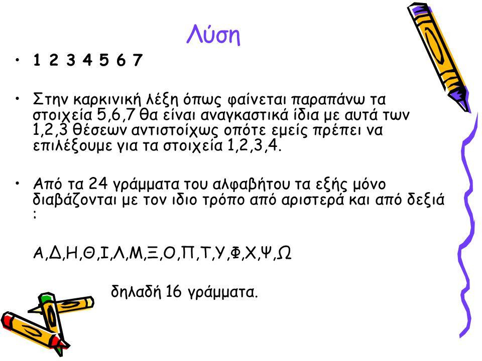Λύση 1 2 3 4 5 6 7.