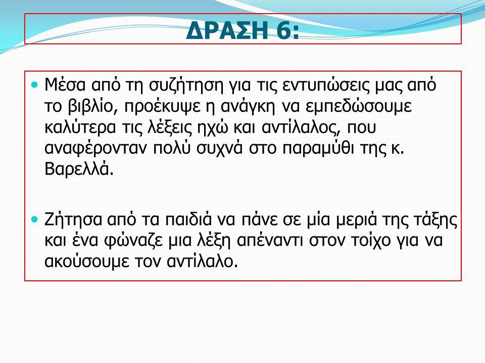 ΔΡΑΣΗ 6: