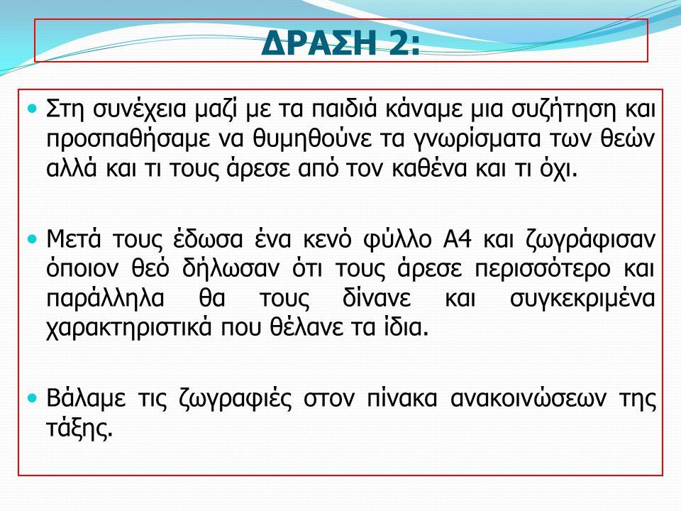 ΔΡΑΣΗ 2: