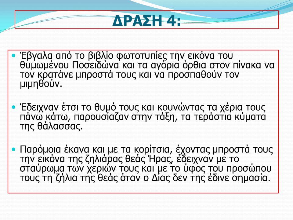 ΔΡΑΣΗ 4: