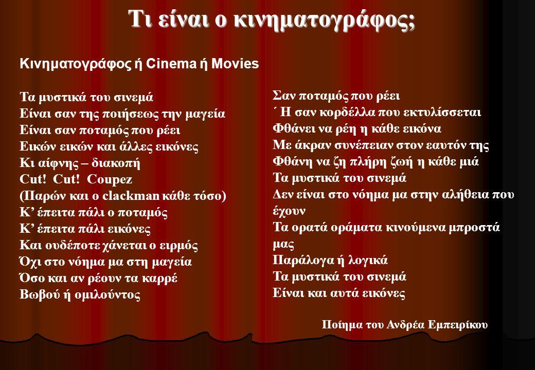 Τι είναι ο κινηματογράφος;