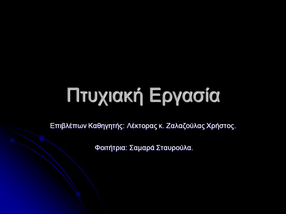 Πτυχιακή Εργασία Επιβλέπων Καθηγητής: Λέκτορας κ. Ζαλαζούλας Χρήστος.