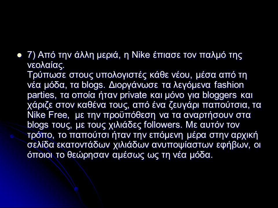 7) Από την άλλη μεριά, η Nike έπιασε τον παλμό της νεολαίας