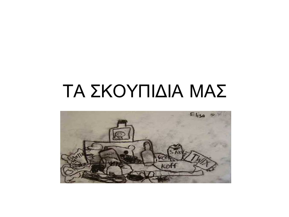 TA ΣΚΟΥΠΙΔΙΑ ΜΑΣ