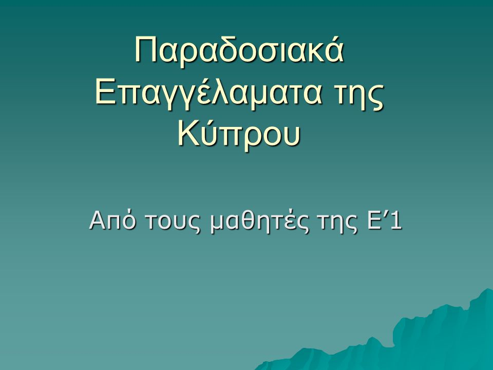 Παραδοσιακά Επαγγέλαματα της Κύπρου