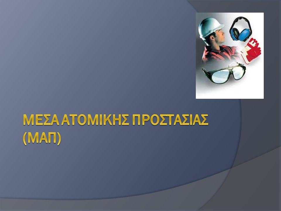 ΜΕΣΑ ΑΤΟΜΙΚΗΣ ΠΡΟΣΤΑΣΙΑΣ (ΜΑΠ)